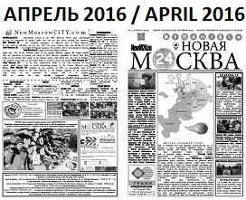 NewMoscow24_egazeta1_april2016
