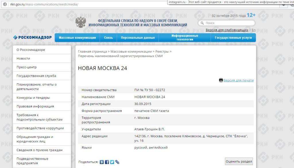 Новая Москва 24 - официальное СМИ (30.09.2015)