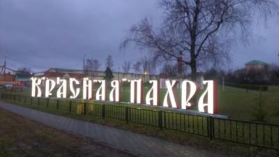 krasnopachorskoye