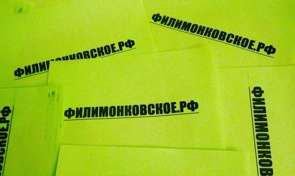 filimonkovskoye_newm24