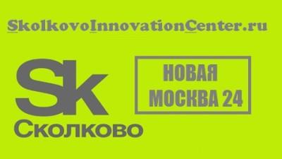 Skolkovo Innovation Center.RU