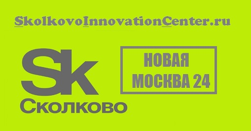 Skolkovo Innovation Center.RU