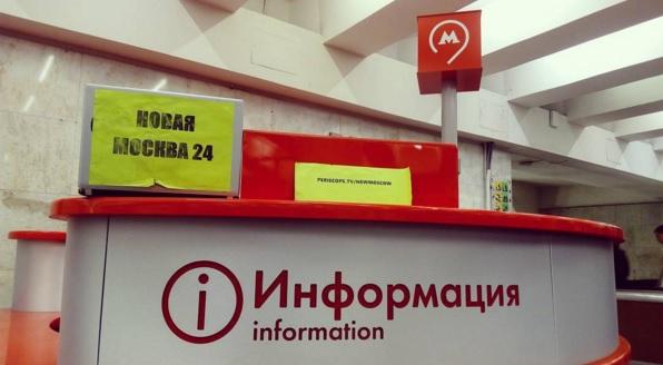metro_moscow_newmoscow24