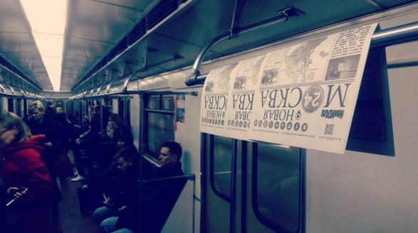 metro_newmoscow24_newspaper