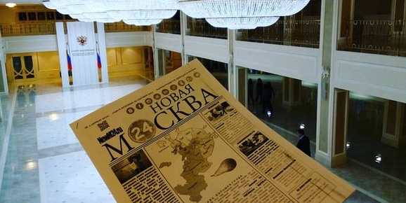 newmoscow24_newspaper