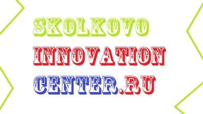 skolkovoic_logo_newm24