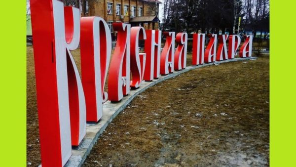 krasnaya_pachra_newm24