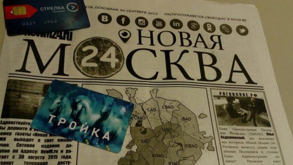 strelka_troyka_newm24