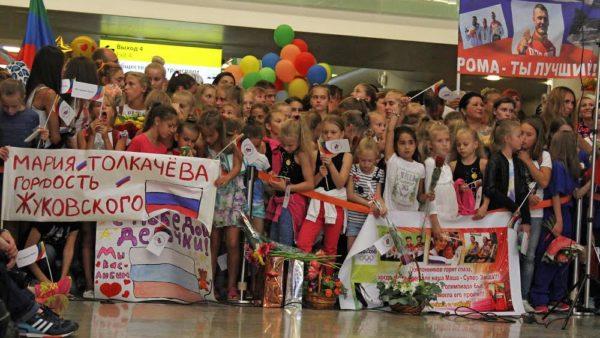 rio_vstrecha_sheremetyevo_2016