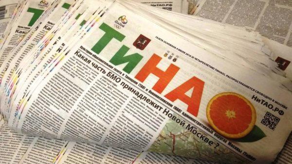 tinao_newspaper_2016