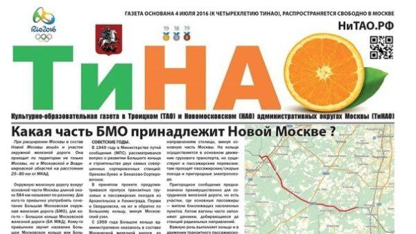 tinao_newspaper_newm24