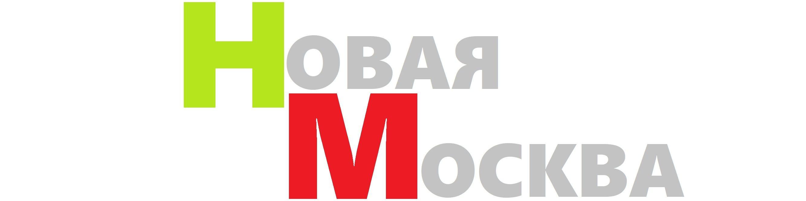 """""""НОВАЯ МОСКВА"""" & """"ТиНАО"""" (НМ)"""