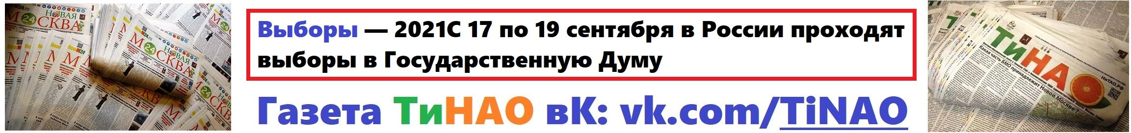 """""""НОВАЯ МОСКВА"""" (НМ) """"ТиНАО"""""""